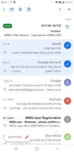 צפייה וטיפול באימיילים מרובים בו זמנית באפליקציית Gmail
